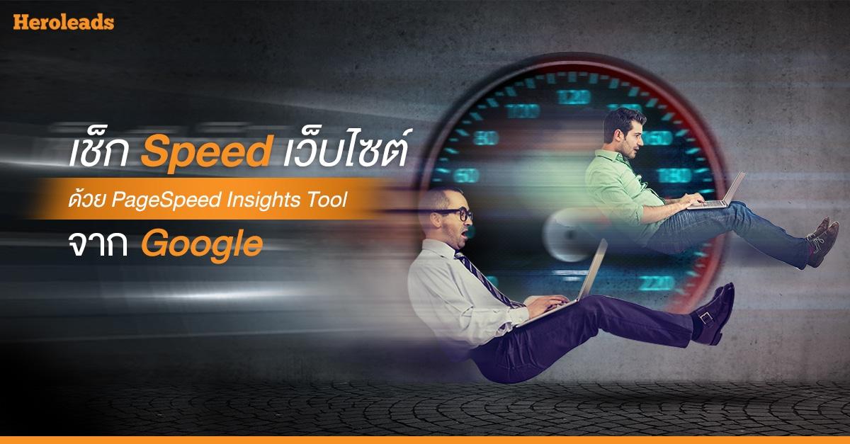 Website speed, Page speed