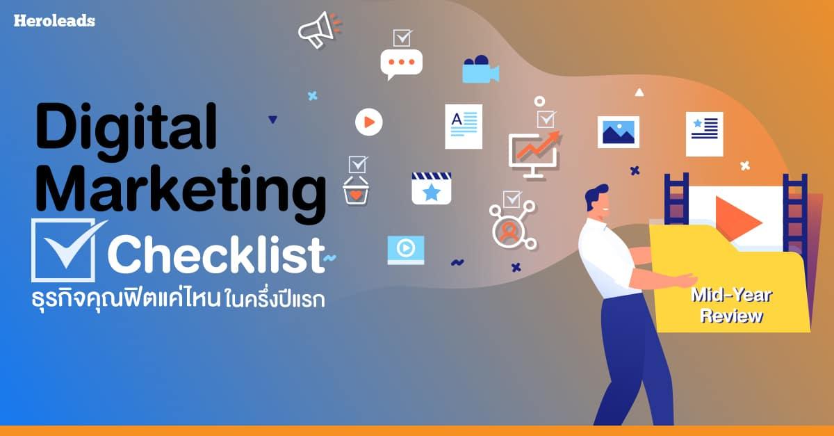 Heroleads digital marketing