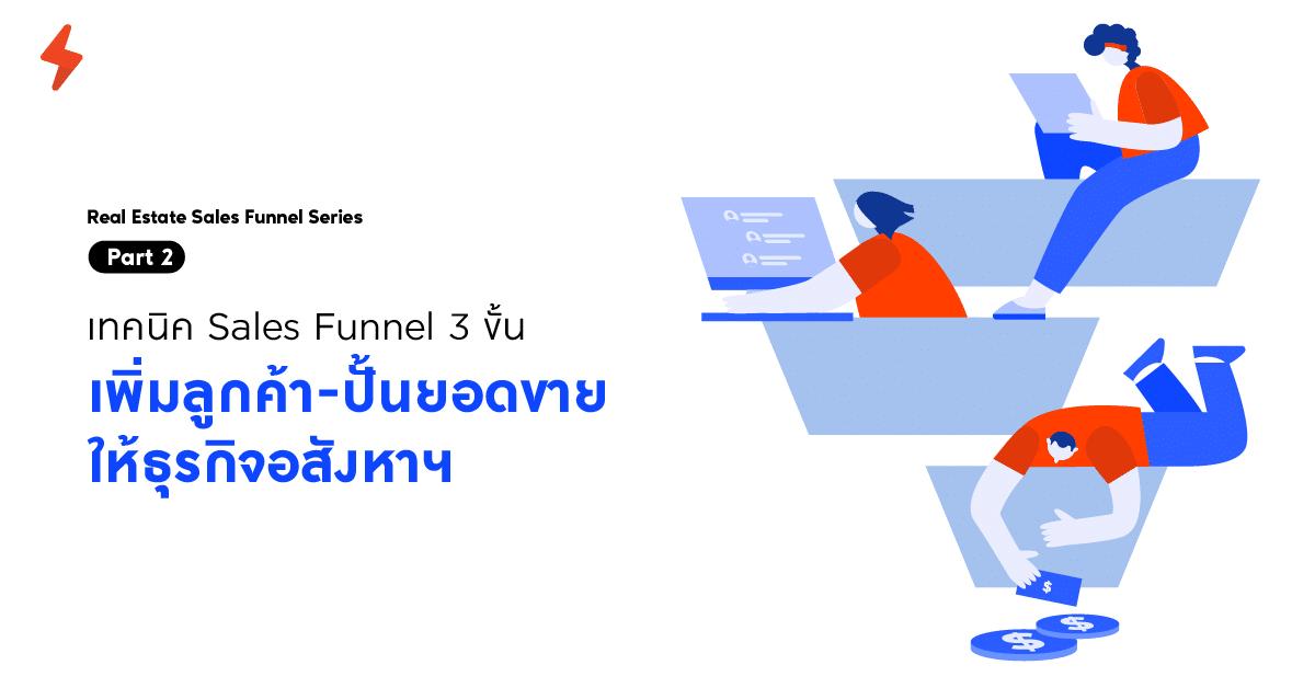 sales funnel, อสังหาฯ