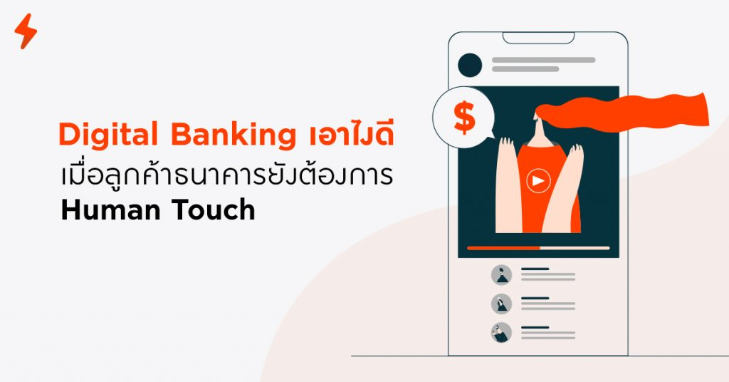 human touch, digital banking