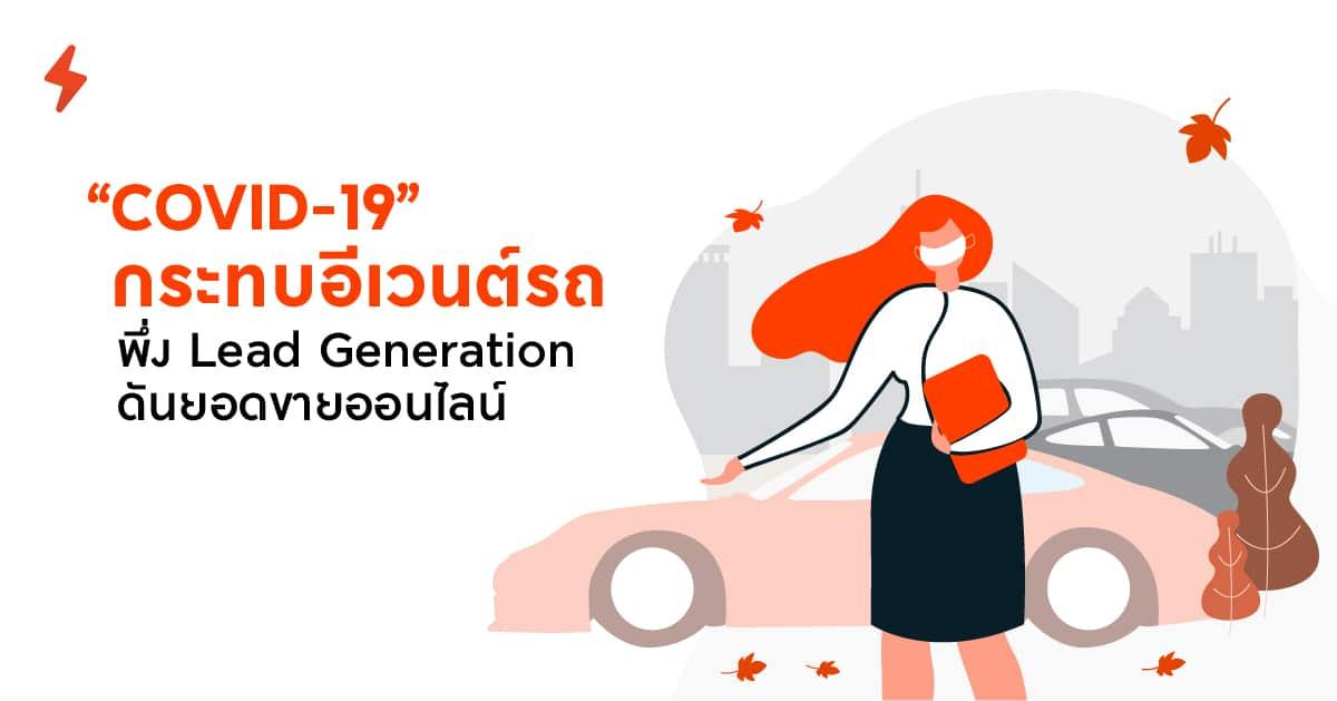HL_lead generation_Automotive