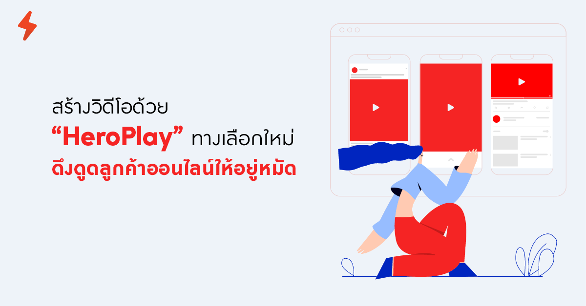 heroplay, video marketing, สร้างวิดีโอ