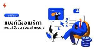 social media, bank, finance, case study