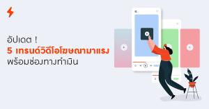 วิดีโอโฆษณา