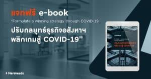 ebook, covid-19, real estate, ธุรกิจอสังหาฯ, โควิด