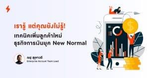 ธุรกิจการเงิน, New Normal
