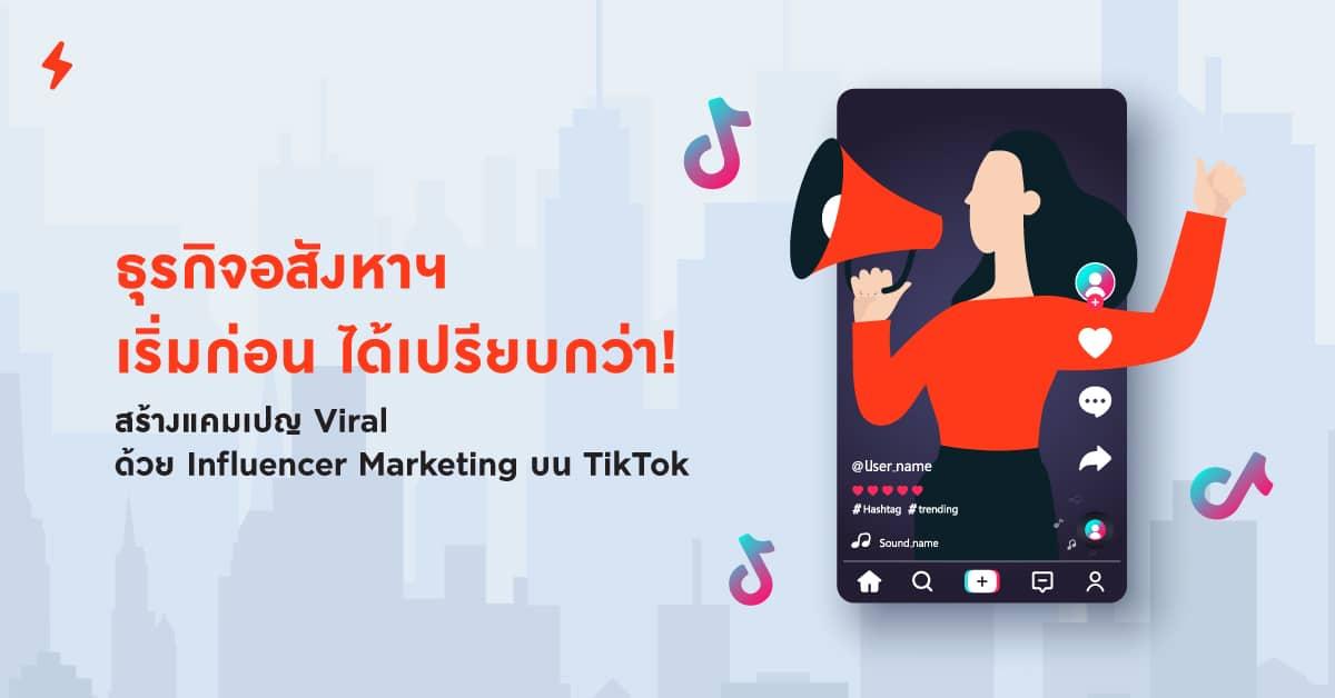 ธุรกิจอสังหาฯ สร้างแคมเปญ Viral บน TikTok ด้วย Influencer Marketing