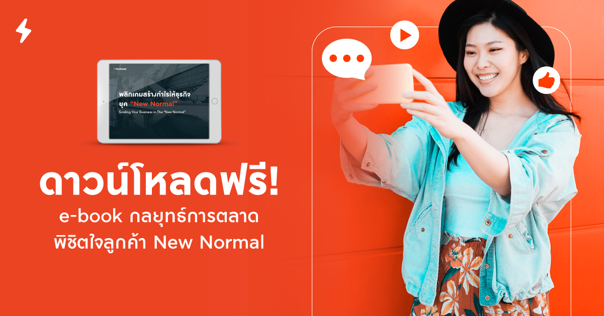 new normal, ebook