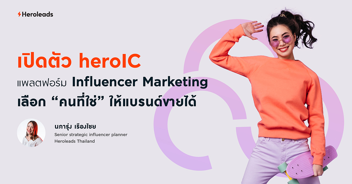 heroIC, Influencer Marketing, อินฟลูเอนเซอร์, รีวิวสินค้า, การตลาดออนไลน์