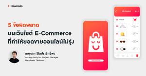 5 ข้อผิดพลาดบน เว็บไซต์ E-commerce