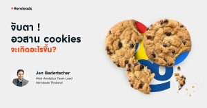 Cookies, คุกกี้, เว็บไซต์, privacy, Web Analytics