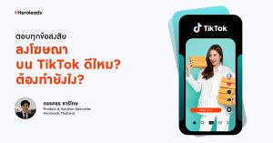 โฆษณาบน TikTok, วิดีโอสั้น