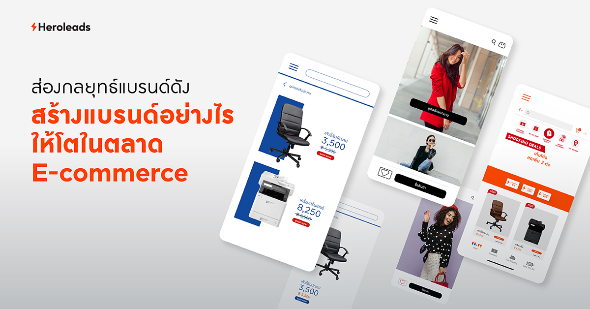 ตลาด e-commerce, case study