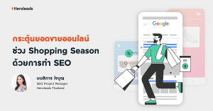 Google trend, Trending topic, keyword, seo, search, shopping season