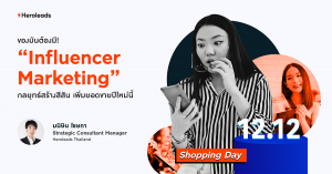 influencer Marketing, แคมเปญ