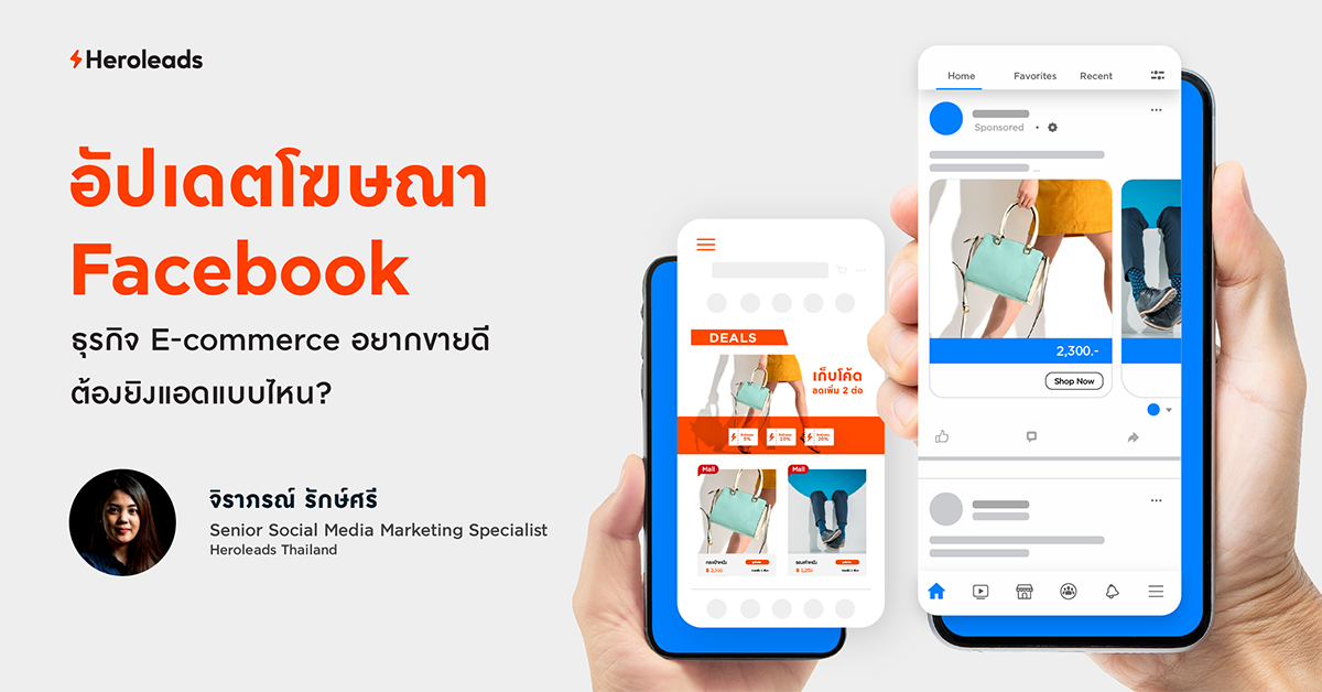 โฆษณา facebook, E-commerce
